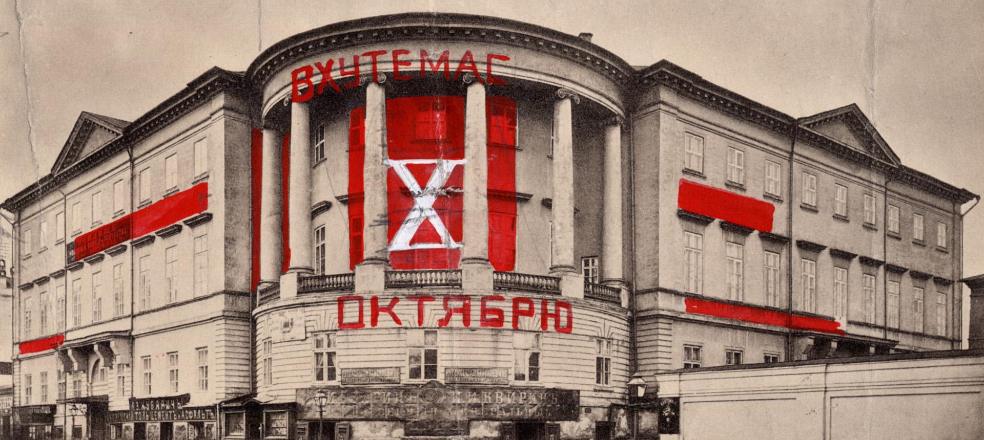 Bauhaus auf russisch